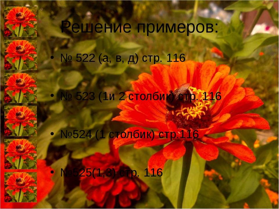 Решение примеров: № 522 (а, в, д) стр. 116 № 523 (1и 2 столбик) стр. 116 №524...