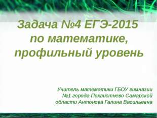 Задача №4 ЕГЭ-2015 по математике, профильный уровень Учитель математики ГБОУ