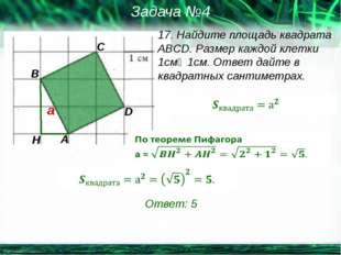 17. Найдите площадь квадрата ABCD. Размер каждой клетки 1см⨯1см. Ответ дайте