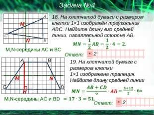 18. На клетчатой бумаге с размером клетки 1×1изображён треугольник ABC. Най