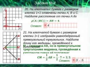 20. На клетчатой бумаге с размером клетки 1×1отмечены точки A, Bи C. Найдит