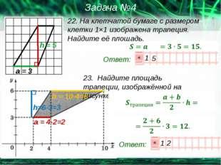 22. На клетчатой бумаге с размером клетки 1×1изображена трапеция. Найдите её