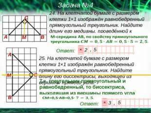 24. На клетчатой бумаге с размером клетки 1×1изображён равнобедренный прямоу