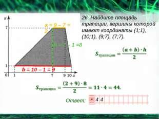 26. Найдите площадь трапеции, вершины которой имеют координаты (1;1), (10;1),