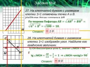 27. На клетчатой бумаге с размером клетки 1×1отмечены точки Aи B. Найдите д