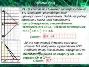 29. На клетчатой бумаге с размером клетки 1×1изображён равнобедренный прямоу