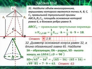 32. Диаметр основания конуса равен 32, а длина образующей равна 65. Найдите в