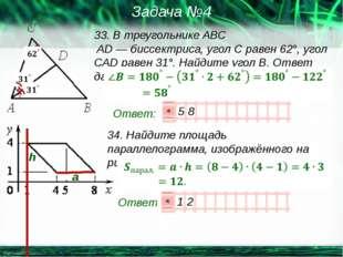 33. В треугольнике ABC AD—биссектриса, угол Cравен 62°, угол CADравен 31