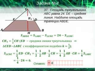 37. Площадь треугольника ABC равна 24. DE – средняя линия. Найдите площадь тр