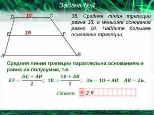 D F E C B A 38. Средняя линия трапеции равна 18, а меньшее основание равно 1