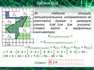 39. Найдите площадь четырёхугольника, изображённого на клетчатой бумаге с раз