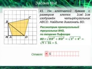 41. На клетчатой бумаге с размером клеток 1см⨯1см изображён четырёхугольник A