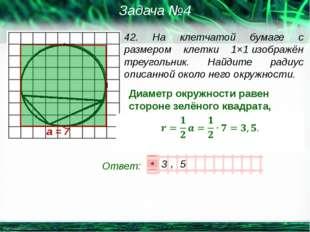 42. На клетчатой бумаге с размером клетки 1×1изображён треугольник. Найдите