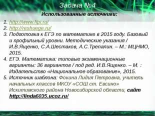 Задача №4 Использованные источники: http://www.fipi.ru/ http://reshuege.ru/ П