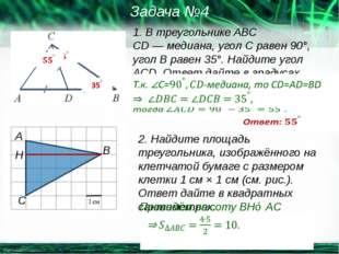 1. В треугольнике ABC CD—медиана, угол Cравен 90°, угол Bравен 35°. Найд