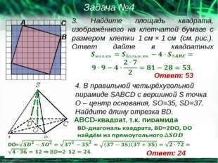 3. Найдите площадь квадрата, изображённого на клетчатой бумаге с размером кле