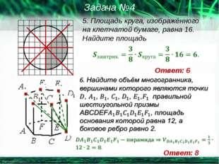 5. Площадь круга, изображённого на клетчатой бумаге, равна 16. Найдите площад