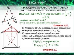 7. В треугольнике ABC AC=BC, AB=14, AH—высота, BH=7. Найдите косинус угла