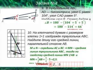 9. В треугольнике ABC AD—биссектриса, угол Cравен 104°, угол CADравен5°