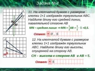11. На клетчатой бумаге с размером клетки 1×1изображён треугольник ABC. Найд
