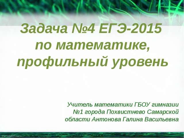 Задача №4 ЕГЭ-2015 по математике, профильный уровень Учитель математики ГБОУ...
