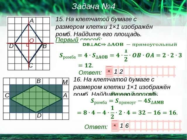 15. На клетчатой бумаге с размером клетки 1×1изображён ромб. Найдите его пло...