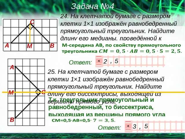 24. На клетчатой бумаге с размером клетки 1×1изображён равнобедренный прямоу...