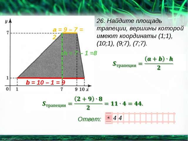 26. Найдите площадь трапеции, вершины которой имеют координаты (1;1), (10;1),...