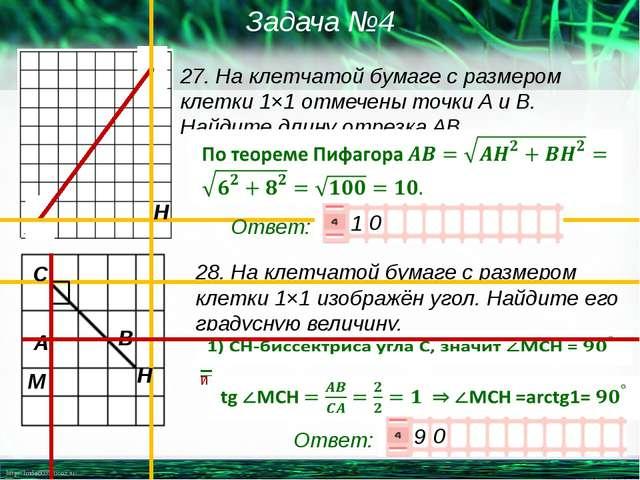 27. На клетчатой бумаге с размером клетки 1×1отмечены точки Aи B. Найдите д...