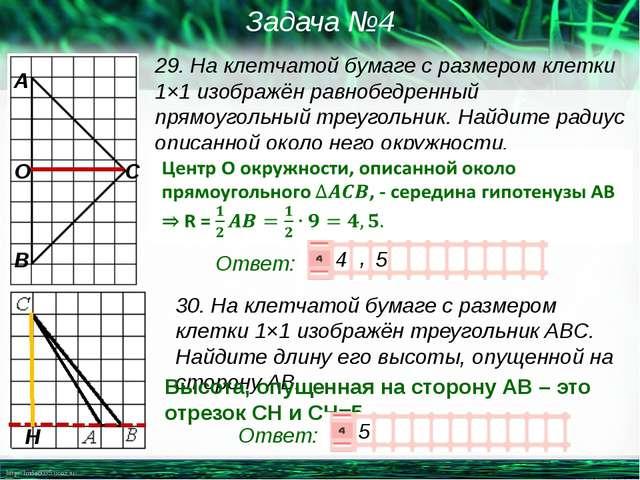 29. На клетчатой бумаге с размером клетки 1×1изображён равнобедренный прямоу...