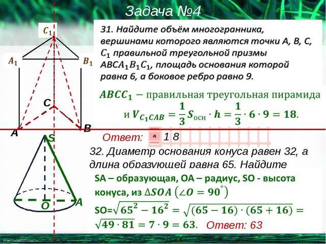 32. Диаметр основания конуса равен 32, а длина образующей равна 65. Найдите в...