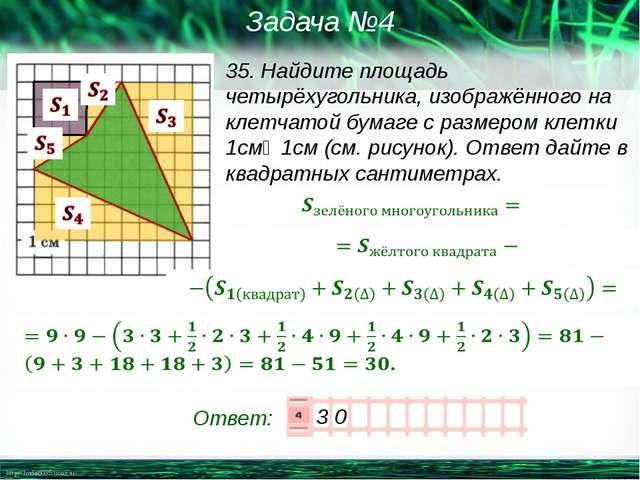 35. Найдите площадь четырёхугольника, изображённого на клетчатой бумаге с раз...