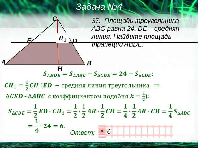 37. Площадь треугольника ABC равна 24. DE – средняя линия. Найдите площадь тр...