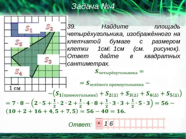 39. Найдите площадь четырёхугольника, изображённого на клетчатой бумаге с раз...