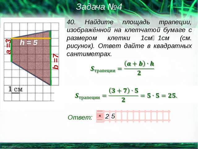 40. Найдите площадь трапеции, изображённой на клетчатой бумаге с размером кле...