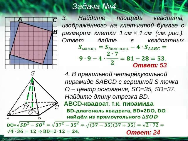 3. Найдите площадь квадрата, изображённого на клетчатой бумаге с размером кле...