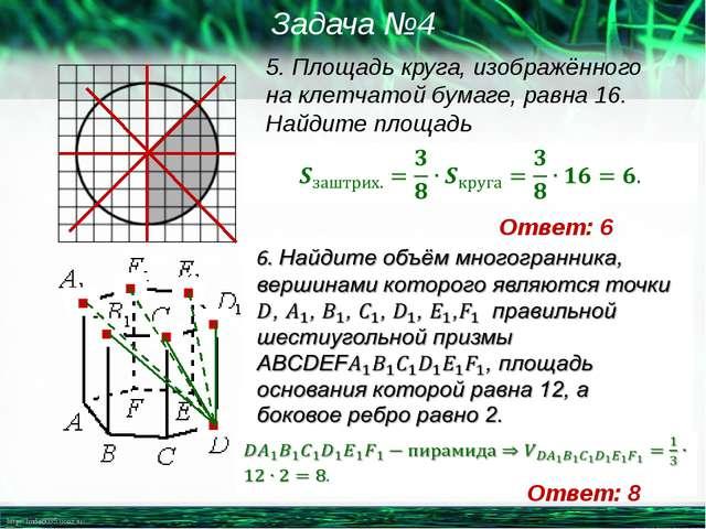 5. Площадь круга, изображённого на клетчатой бумаге, равна 16. Найдите площад...