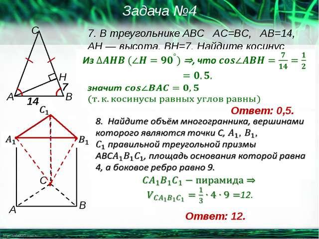 7. В треугольнике ABC AC=BC, AB=14, AH—высота, BH=7. Найдите косинус угла...