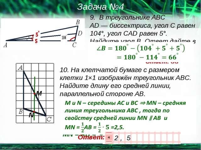 9. В треугольнике ABC AD—биссектриса, угол Cравен 104°, угол CADравен5°...