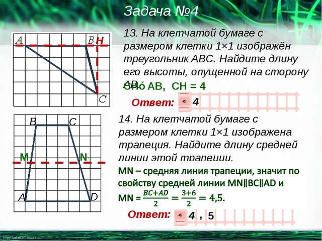 13. На клетчатой бумаге с размером клетки 1×1изображён треугольник ABC. Найд...
