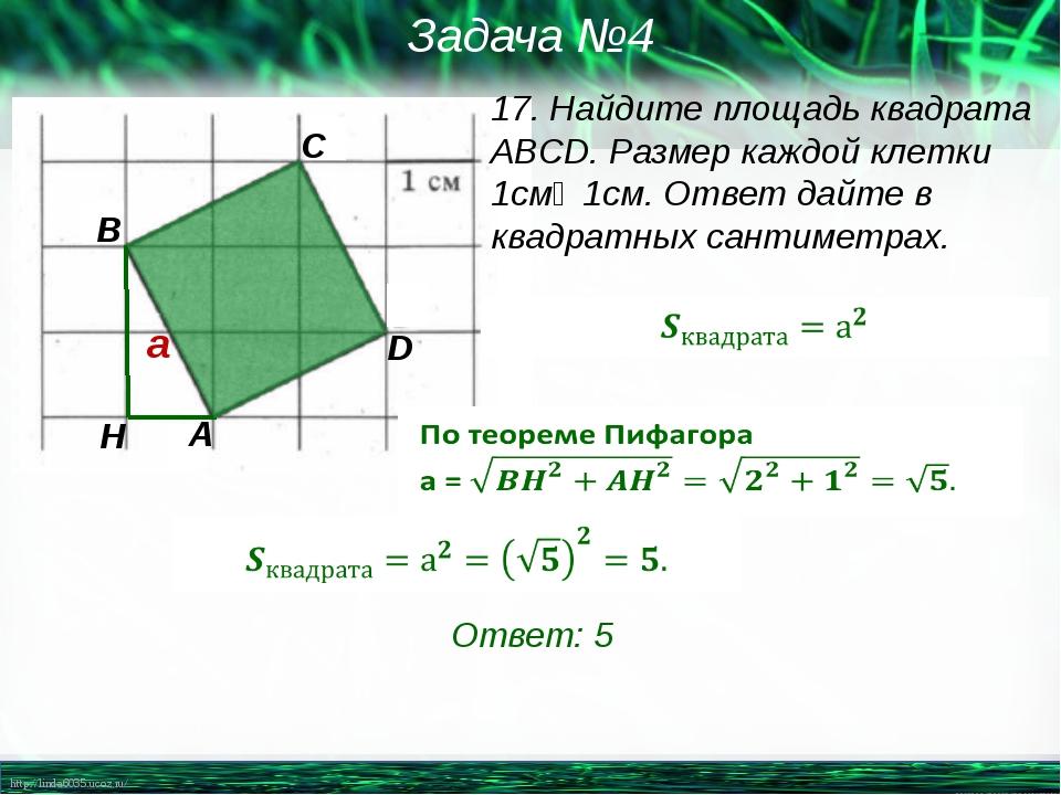 17. Найдите площадь квадрата ABCD. Размер каждой клетки 1см⨯1см. Ответ дайте...