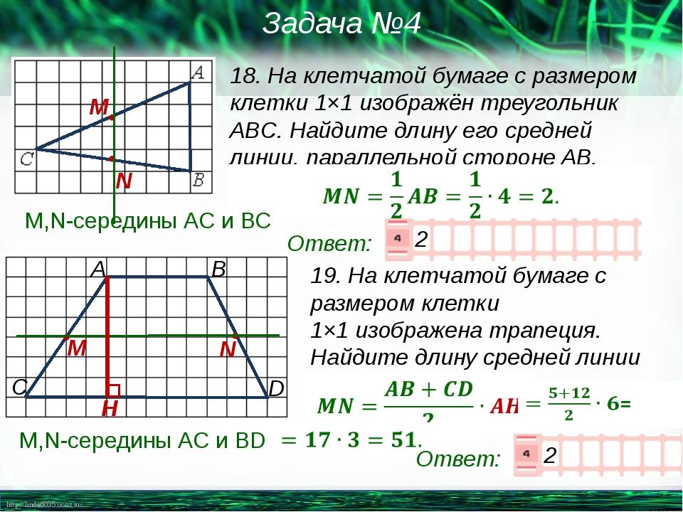 18. На клетчатой бумаге с размером клетки 1×1изображён треугольник ABC. Най...