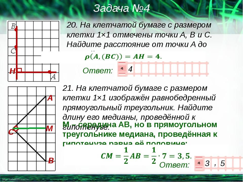 20. На клетчатой бумаге с размером клетки 1×1отмечены точки A, Bи C. Найдит...