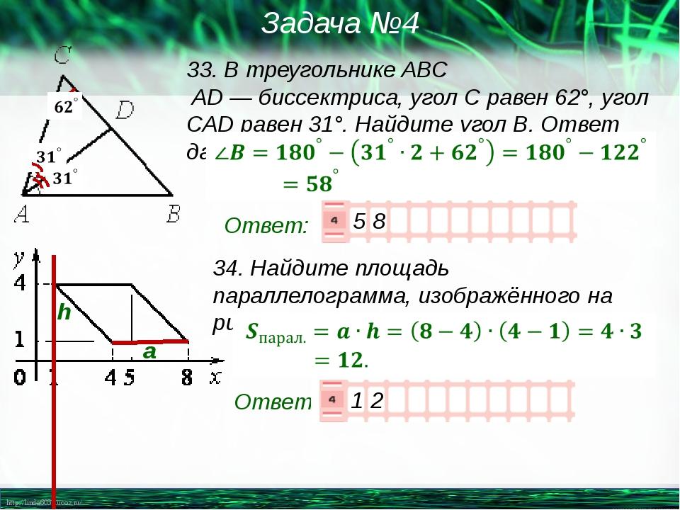 33. В треугольнике ABC AD—биссектриса, угол Cравен 62°, угол CADравен 31...