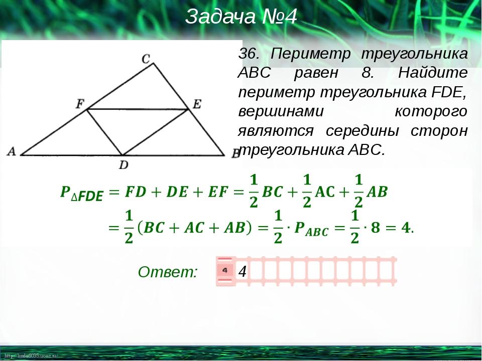 36. Периметр треугольника ABC равен 8. Найдите периметр треугольника FDE, вер...