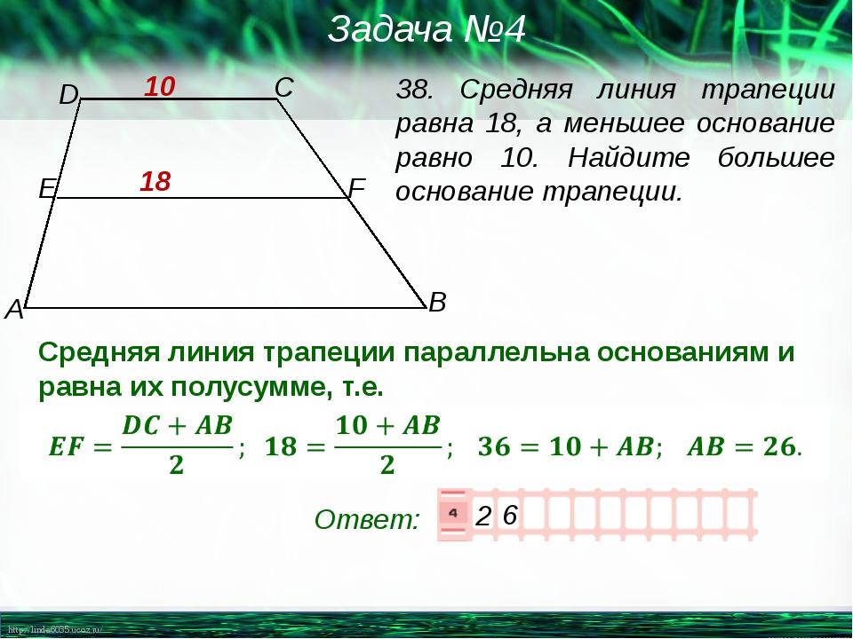 D F E C B A 38. Средняя линия трапеции равна 18, а меньшее основание равно 1...