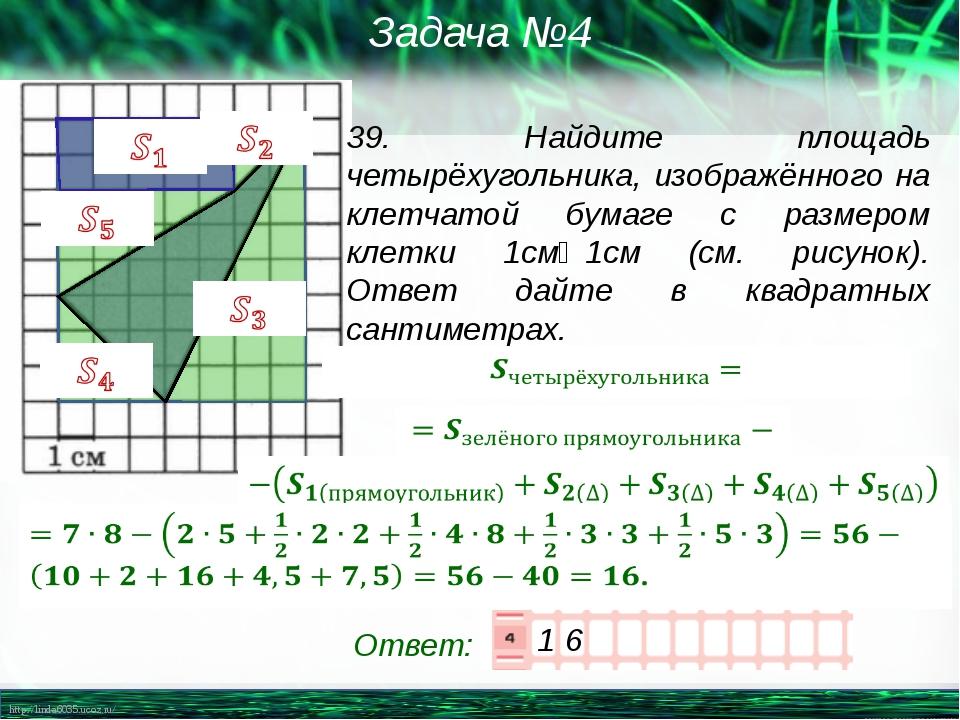 Площадь четырехугольника изображенного на клеточной бумаге