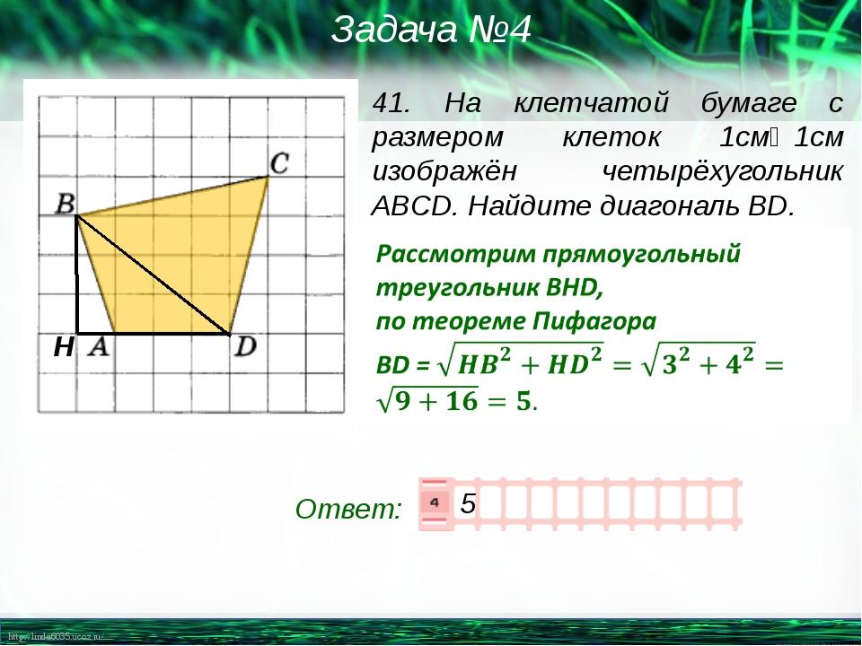 41. На клетчатой бумаге с размером клеток 1см⨯1см изображён четырёхугольник A...