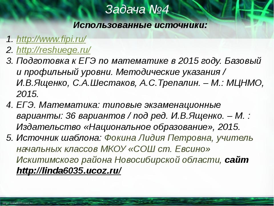 Задача №4 Использованные источники: http://www.fipi.ru/ http://reshuege.ru/ П...