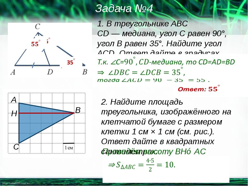 1. В треугольнике ABC CD—медиана, угол Cравен 90°, угол Bравен 35°. Найд...